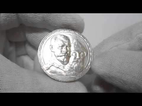 1 рубль 1913 вс 300 лет дому Романовых плоский чекан - в продаже!
