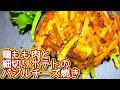 【鶏もも肉 レシピ】鶏もも肉と細切りポテトのバジルチーズ焼きの作り方、レシピ