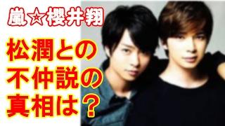 嵐 櫻井翔と松本潤はお互いにどう思ってるのか?意外な思いとは? 【嵐...