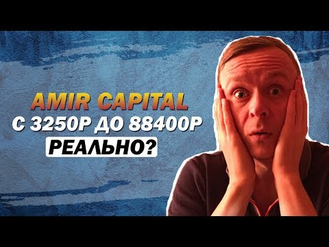 💲 Amir Capital // Как с 3250 рублей сделать 88400 рублей 💲