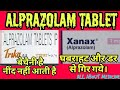 Alprazolam tablet Uses, side effects, Warnings