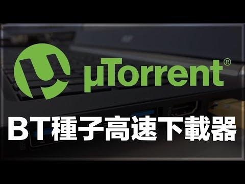 【iQiQi】#108 BT种子电影文件免费高速下载器推荐:uTorrent!