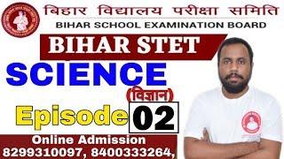 BIHAR STET :  Science 02 Bihar STET Science MCQs   Bihar STET 2020 Science SET Question विज्ञान best