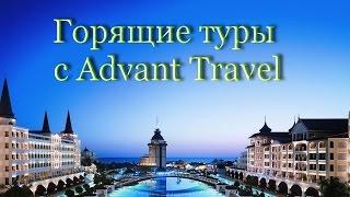 Горящие туры с Advant Travel. Купить тур через интернет(, 2015-10-14T16:24:18.000Z)