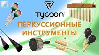 Tycoon - Обзор Перкуссионных Инструментов. 0+