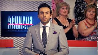 "Kisabac Lusamutner eter 20.07.15 ""Arevi Mayramute"""