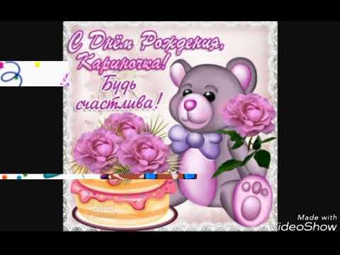 Енот, открытки с днем рождения карина детские