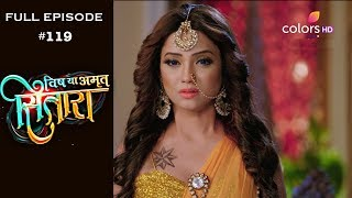 Vish Ya Amrit Sitaara - 17th May 2019 - विष या अमृत सितारा - Full Episode