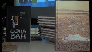 Կինն ընդդեմ պատերազմի. Սոնա Վանի գիրքը թարգմանվել է ռուսերեն