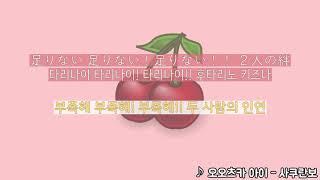 오오츠카 아이[大塚 愛] - 사쿠란보[さくらんぼ] [해…