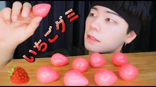視聴者から謎にイチゴグミが届いたので大食いします【モッパン】