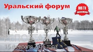 BIS TV – VIII Уральский форум — День 1: Банковские битвы – Репортаж(, 2016-02-15T19:46:33.000Z)