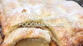 Яблочный пирог из творожного теста: рецепт от Foodman.club