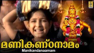Manikanda Namam a song from Manikandanamam Sung by Baby Aiswarya