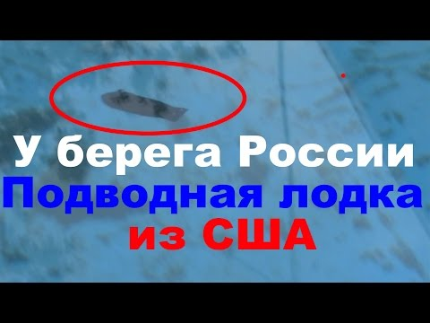 видео российская подводная лодка всплыла у берегов сша 2014 видео