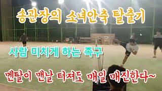송예식팀 vs 최강 홍원욱팀