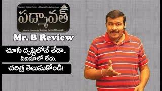 Padmavati Telugu Review   Padmavat Movie   Ranveer Singh   Deepika Padukone   Mr. B