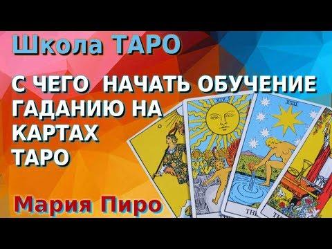 Онлайн обучение таро бесплатно обучение форекс книги скачать бесплатно