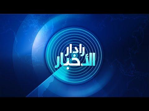 #رادار_الأخبار | نواب بريطانيون يطالبون بتصنيف الإخوان منظمة إرهابية  - 18:00-2020 / 2 / 9