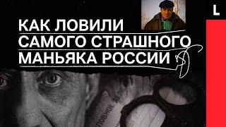 Самый страшный убийца России | Ангарский маньяк