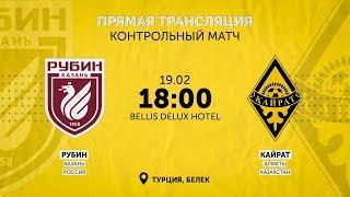 Прямая трансляция четвертого контрольного матча Рубин Казань   Кайрат Алматы