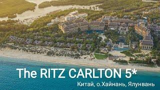 THE RITZ CARLTON 5 Китай о Хайнань