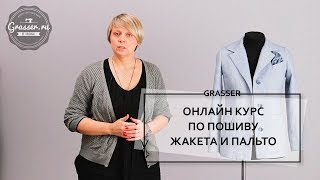 Онлайн курс по пошиву жакета и пальто.