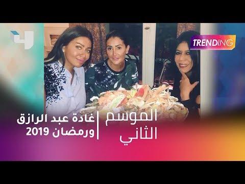 #MBCTrending - غادة عبد الرازق مترددة عن رمضان 2019 thumbnail