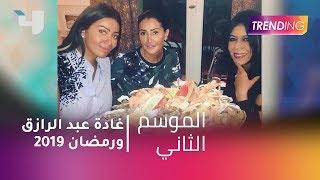 #MBCTrending - غادة عبد الرازق مترددة عن رمضان 2019