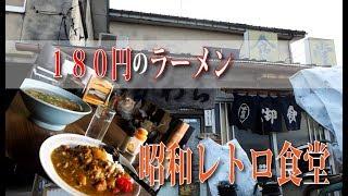 田舎のグルメ!180円のラーメン激渋の八戸市かわら食堂