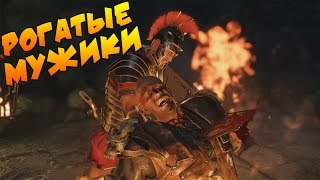 Ryse: Son of Rome - Рогатые Мужики #5