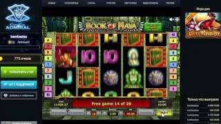 Игровые автоматы  Book  of Maya   победа 10 000 рублей.(Друзья, мы ждём вас на сайте казино Адмирал, принимайте участие в конкурсах, получайте подарки и призы без..., 2016-08-22T12:09:17.000Z)