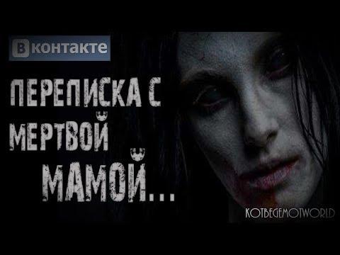 Страшилки на ночь - Переписка с мертвой мамой ВК. Страшные истории на ночь.