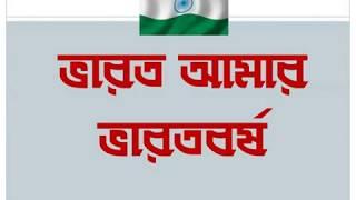 Bharat amar Bharat Barsha II Song of Manna Dey II Cover by Suman Dhar and Dhritybani Chakraborty