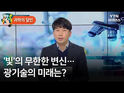 [과학의 달인] '빛'의 무한한 변신…광기술의 미래는? / YTN 사이언스