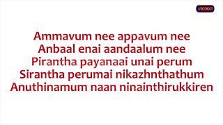 Naanaagiya Nadhimoolamae Lyric video | Vishwaroopam 2 | Kamal Haasan | Ghibran