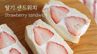 딸기샌드위치는 정말 맛있어~ Strawberry san…