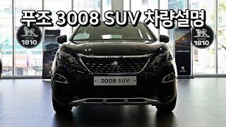 푸조 3008 SUV GT 차량 설명 부산 푸조전시장 …