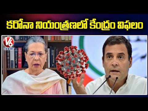 Congress Leaders Comments On Central Govt Fails In Control Of Covid Crisis | V6 News