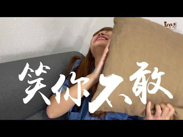 【樂玩創意】笑你不敢-第四集/樂玩海龜湯
