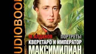 видео Алданов М.А. биография