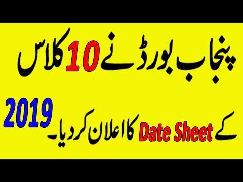 10th Class Date Sheet 2019 | Date Sheet Of Class 10th 2019 All Punjab Boards