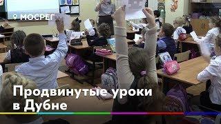 Учительница из Дубны применяет QR-коды на уроках