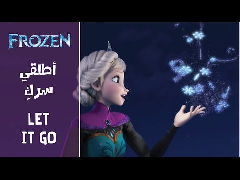 Frozen - Let It Go (Arabic) +Subs&Trans | ملكة الثلج - أطلقي