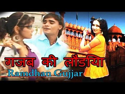 Hot Rasiya || गजब की लौंडिया  ||gajab Ki Londia || Ramdhan Gujjar Anjana Cassettes New Dehati Song