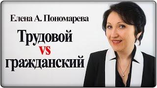 В чем разница- трудовой или гражданско-правовой договоры - Елена А. Пономарева