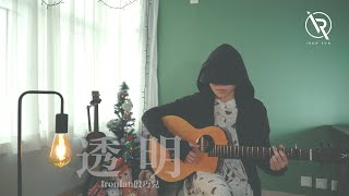 Gambar cover G.E.M.鄧紫棋【透明 Selfless】- Iron Ian殷巧兒Cover(Guitar acoustic version)