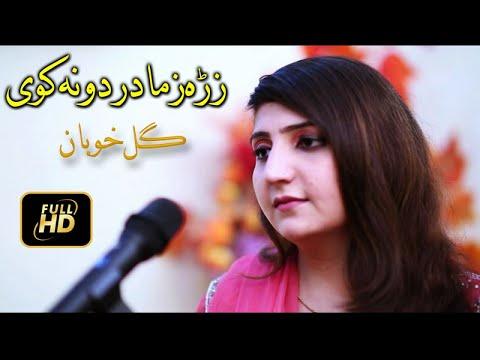 Gul Khoban Pashto New HD Song - Zre Zama Dardoona Kawee