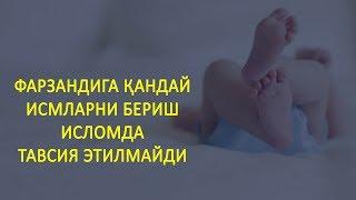 ФАРЗАНДГА ИСМ ТАНЛАШДАГИ ХАТОЛАР