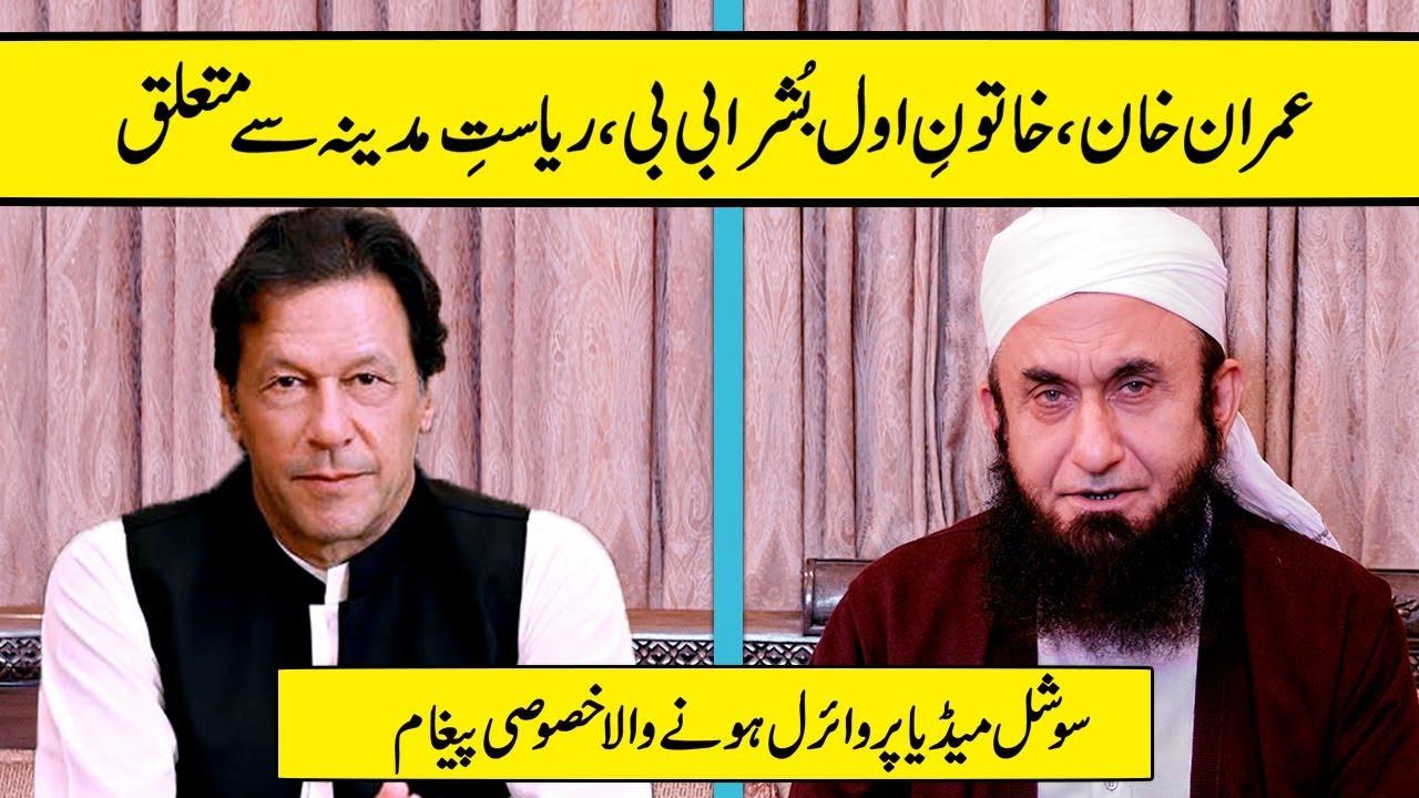 Maulana Tariq Jameel Latest Bayan About Imran Khan, Bushra Bibi & Reyast e Madina 14-12-2018 (4K